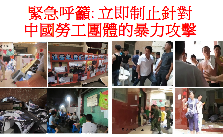 Urgent Appeal: Stop Violent Assaults on Labour Organisations in China