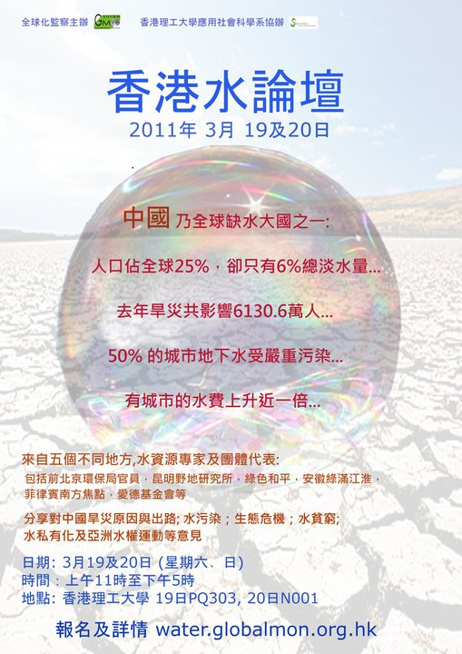 [New Publication] Water Problems in Rural South China