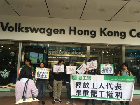 Hong Kong labour groups staged a protest action outside Volkswagen Hong Kong's showroom on 10th November 2017.