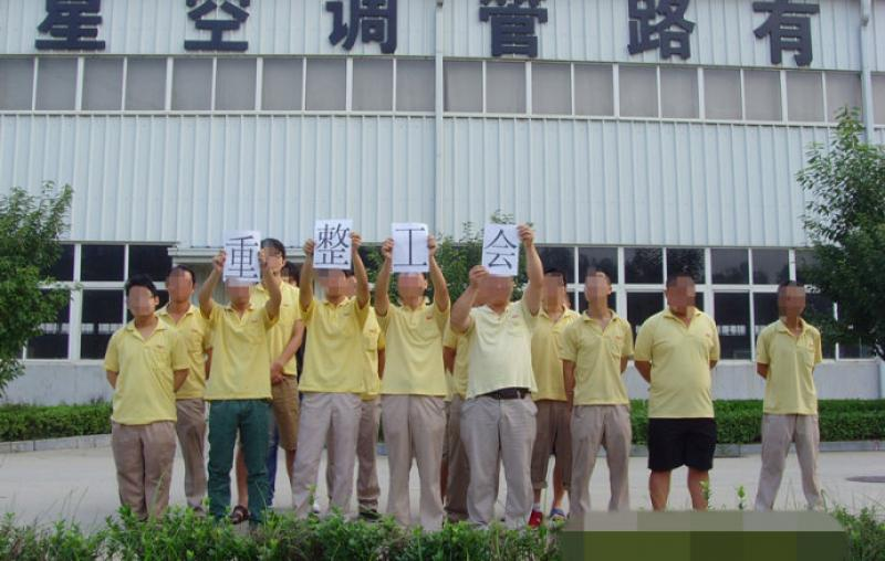 Workers at an Auto Spare Parts Company in Yantai City Strike to Demand Re-election of Workplace Union